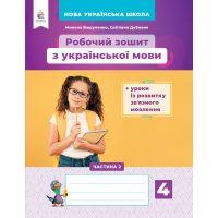 НУШ Украинский язык Освіта Рабочая тетрадь и уроки по развитию связной речи 4 класс Часть 2 Вашуленко