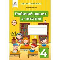 НУШ Рабочая тетрадь Освіта Чтение 4 класс Вашуленко