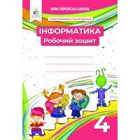 НУШ Рабочая тетрадь Освіта Информатика 4 класс Ломаковская