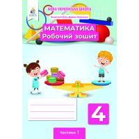 НУШ Рабочая тетрадь Освіта Математика 4 класс Часть 1 Бевз