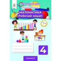 НУШ Рабочая тетрадь Освіта Математика 4 класс Часть 2 Бевз
