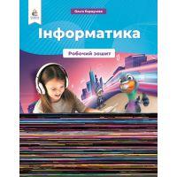 НУШ Рабочая тетрадь Освіта Информатика 4 класс Коршунова