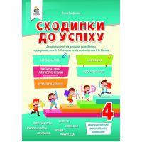 НУШ Ступеньки к успеху Освіта 4 класс Трофимова