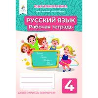 НУШ Рабочая тетрадь Освіта Русский язык 4 класс Лапшина