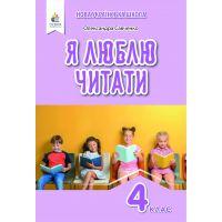 НУШ Пособие по литературному чтению Освіта Я люблю читать Савченко