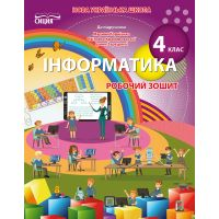 НУШ Рабочая тетрадь Освіта Информатика 4 класс к учебнику Корниенко