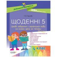 НУШ Ежедневные 5 Основа Интересные задания по украинскому языку на каждый день 4 класс