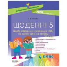 НУШ Ежедневные 5 Основа Интересные задания по украинскому языку на каждый день 4 класс - Издательство Основа - ISBN 9786170040305