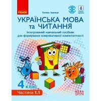НУШ Интерактивное учебное пособие Ранок Украинский язык и чтение 4 класс Часть 1.1