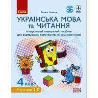 НУШ Интерактивное учебное пособие Ранок Украинский язык и чтение 4 класс Часть 1.2