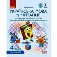НУШ Интерактивное учебное пособие Ранок Украинский язык и чтение 4 класс Часть 2