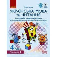 НУШ Интерактивное учебное пособие Ранок Украинский язык и чтение 4 класс Часть 4