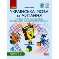 НУШ Интерактивное учебное пособие Ранок Украинский язык и чтение 4 класс Часть 3