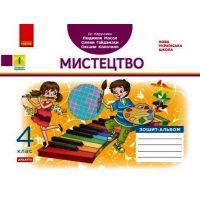 НУШ Дидакта Тетрадь-альбом Ранок Искусство 4 класс к учебнику Масол
