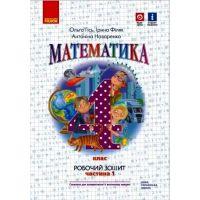 НУШ Рабочая тетрадь Ранок Математика 4 класс Часть 1 к учебнику Гись Филяк