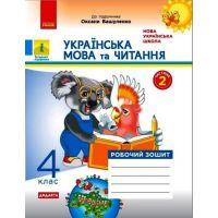 НУШ Дидакта Рабочая тетрадь Ранок Украинский язык и чтение 4 класс Часть 2 к учебнику Вашуленко