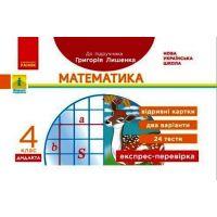 НУШ Дидакта Экспресс-проверка Ранок Математика 4 класс Отрывные карточки к учебнику Лишенка