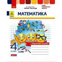 НУШ Дидакта Рабочая тетрадь Ранок Математика 4 класс к учебнику Листопад