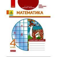 НУШ Дидакта Рабочая тетрадь Ранок Математика 4 класс к учебнику Лишенка