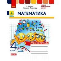 НУШ Дидакта Рабочая тетрадь Ранок Математика 4 класс к учебнику Листопад на русском языке