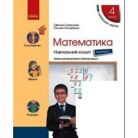 НУШ Учебная тетрадь Ранок Математика 4 класс Часть 1 Скворцова Оноприенко