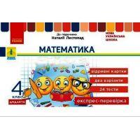 НУШ Дидакта Экспресс-проверка Ранок Математика 4 класс Отрывные карточки к учебнику Листопад