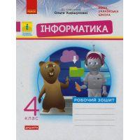 НУШ Дидакта Рабочая тетрадь Ранок Информатика 4 класс к учебнику Коршуновой