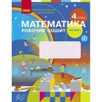 НУШ Рабочая тетрадь Ранок Математика 4 класс Часть 1 к учебнику Скворцовой
