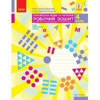 НУШ Рабочая тетрадь Ранок Украинский язык и чтение 4 класс Часть 2 к учебнику Большаковой