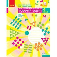 НУШ Рабочая тетрадь Ранок Украинский язык и чтение 4 класс Часть 1 к учебнику Большаковой