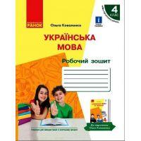 НУШ Рабочая тетрадь Ранок Украинский язык 4 класс с русским языком обучения к учебнику Коваленко