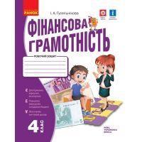 НУШ Рабочая тетрадь Ранок Финансовая грамотность 4 класс