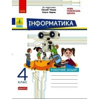 НУШ Дидакта Рабочая тетрадь Ранок Информатика 4 класс к учебнику Морзе
