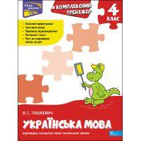 НУШ Тренажер комплексный АССА Украинский язык 4 класс Владлена Тышкевич
