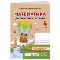 НУШ Диагностические работы Пiдручники i посiбники Математика 4 класс к учебнику Заики