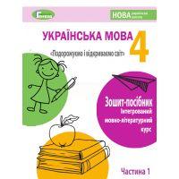 НУШ Тетрадь-пособие Генеза Украинский язык 4 класс Часть 1 Сентябрь Старагина
