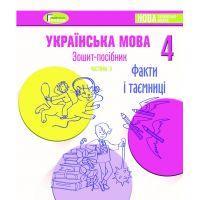 НУШ Тетрадь-пособие Генеза Украинский язык 4 класс Часть 3 Ноябрь Старагина