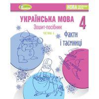 НУШ Тетрадь-пособие Генеза Украинский язык 4 класс Часть 4 Декабрь Старагина