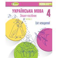 НУШ Тетрадь-пособие Генеза Украинский язык 4 класс Часть 5 Январь Старагина