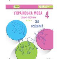 НУШ Тетрадь-пособие Генеза Украинский язык 4 класс Часть 6 Февраль Старагина