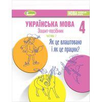 НУШ Тетрадь-пособие Генеза Украинский язык 4 класс Часть 7 Март Старагина