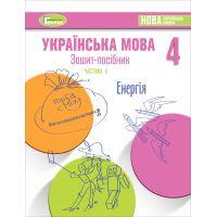 НУШ Тетрадь-пособие Генеза Украинский язык 4 класс Часть 8 Апрель Старагина