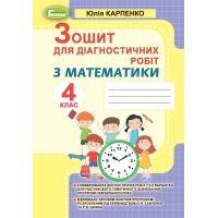 НУШ Тетрадь для диагностических работ Генеза Математика 4 класс Карпенко