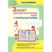 НУШ Тетрадь для диагностических работ Генеза Украинский язык 4 класс Карпенко
