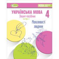 НУШ Тетрадь-пособие Генеза Украинский язык 4 класс Часть 9 Май Старагина