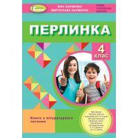 НУШ Пособие для дополнительного чтения Генеза Жемчужинка 4 класс Науменко
