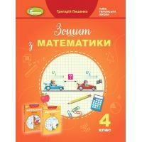 НУШ Рабочая тетрадь Генеза Математика 4 класс Лишенко
