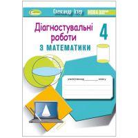 НУШ Тетрадь с диагностических работ Генеза Математика 4 класс Истер