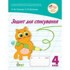 НУШ Тетрадь для списывания ПЭТ 4 класс Волкова - Издательство ПЭТ - ISBN 9789669253521