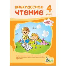 НУШ Внеклассное чтение ПЭТ 4 класс русский - Издательство ПЭТ - ISBN 9789669253538